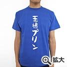 アイドリッシュセブン 王様プリンTシャツ