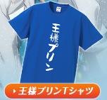 王様プリンTシャツ