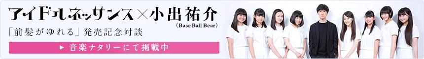アイドルネッサンス×小出祐介(Base Ball Bear)「前髪がゆれる」発売記念対談 音楽ナタリーにて掲載中