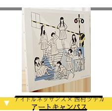 アイドルネッサンス×西村ツチカ アートキャンバス