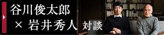 コドモ発射プロジェクト「なむはむだはむ」谷川俊太郎×岩井秀人