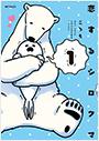 「恋するシロクマ」1巻
