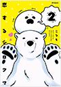 「恋するシロクマ」2巻