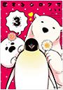 「恋するシロクマ」3巻