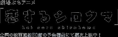 劇場ぶちアニメ「恋するシロクマ」全国の映画館約50館の予告編前にて順次上映中!