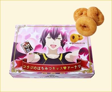 コウジのはちみつキッス♥ドーナツ