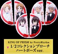 KING OF PRISM by PrettyRhythm 1/2コレクションブローチ ハートポーズver.
