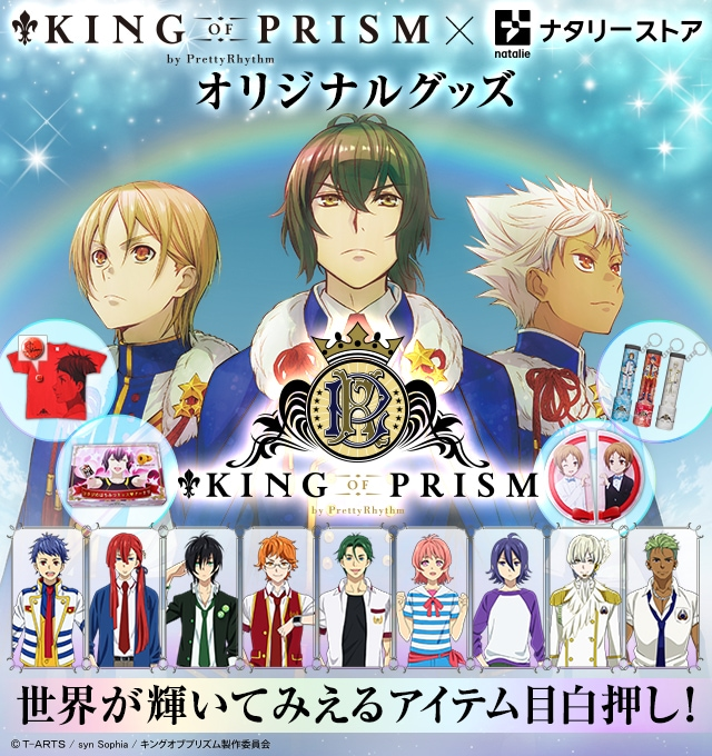KING OF PRISM by PrettyRhythm×ナタリーストア