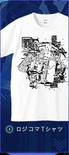ロジコマTシャツ