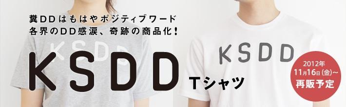 各界のDD感涙、奇跡の商品化! KSDD Tシャツ