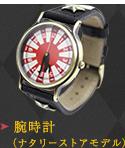 腕時計(ナタリーストアモデル)