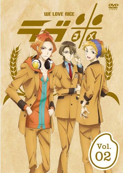 「ラブ米」DVD 2巻