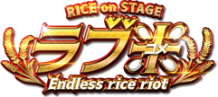 RICE on STAGE「ラブ米」〜Endless rice riot〜