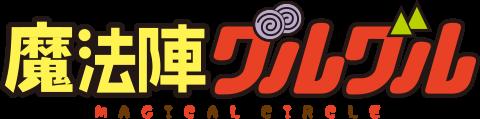 TVアニメ『魔法陣グルグル』