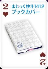 まじっく快斗1412 ブックカバー
