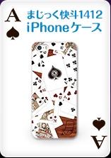 まじっく快斗1412 iPhoneケース(5/5s用、6用)