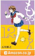 「もやしもん」(12)