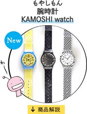 もやしもん 腕時計 KAMOSHI watch