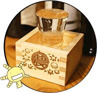 もやしもん オリゼーの日本酒グラス