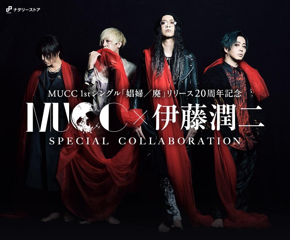 MUCC 1stシングル「娼婦/廃」リリース20周年記念 MUCC×伊藤潤二 SPECIAL COLLABORATION