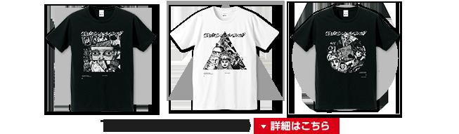 Tシャツ(四角、三角、マル)