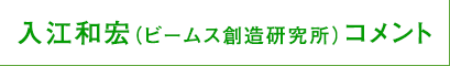 入江和宏(ビームス創造研究所)コメント