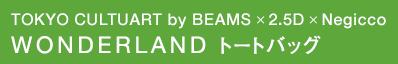 TOKYO CULTUART by BEAMS × 2.5D × Negicco / WONDERLAND トートバッグ