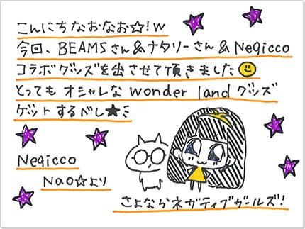 Nao☆メッセージ