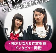 柏木ひなた&竹富聖花 インタビュー掲載!