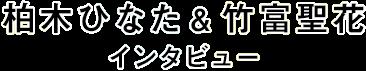 柏木ひなた&竹富聖花 インタビュー