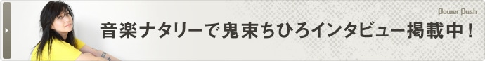 音楽ナタリーで鬼束ちひろインタビュー掲載中!