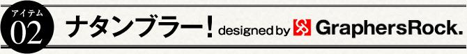 アイテム02 ナタンブラー!designed by GraphersRock