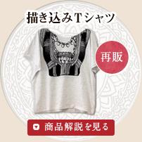 描き込みTシャツ 商品解説を見る