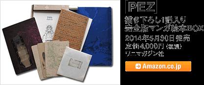 「PEZ」描き下ろし1話入り 完全版マンガ絵本BOX2014年5月30日発売 4320円 ワニマガジン社