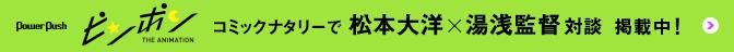 PowerPushピンポン コミックナタリーで松本大洋×湯浅監督対談 掲載中!