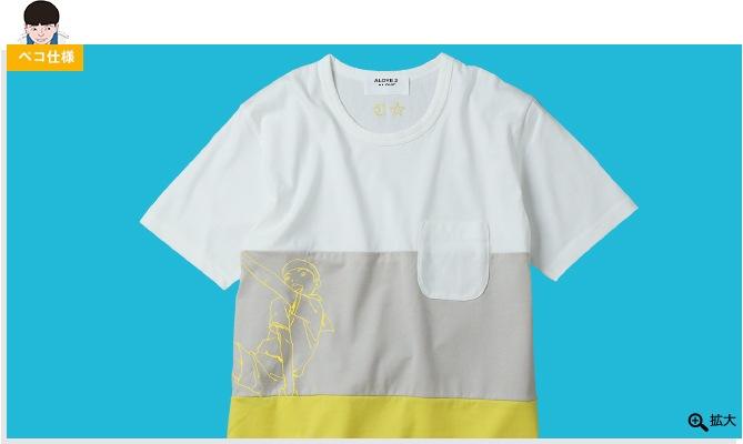 ピンポン Tシャツ(ペコ)表