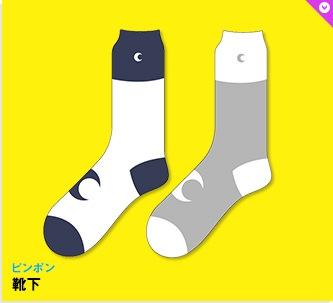 ピンポン靴下