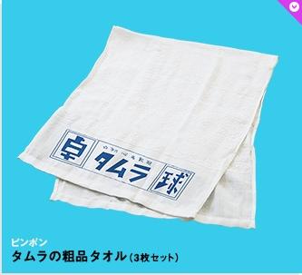 ピンポンタムラの粗品タオル(3枚セット)