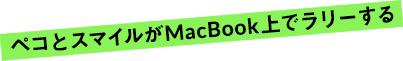 ペコとスマイルがMacBook上でラリーする