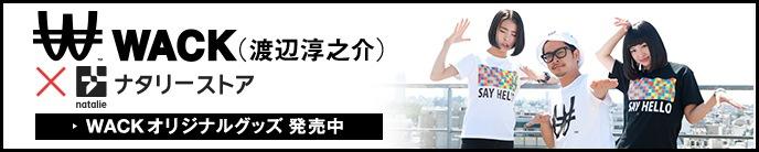 WACK(渡辺淳之介)×ナタリーストア WACKオリジナルグッズ発売中