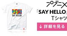 プラニメ「SAY HELLO」Tシャツ 詳細を見る