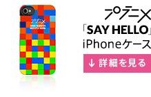 プラニメ「SAY HELLO」iPhoneケース 詳細を見る