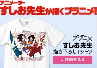 アニメーターすしお先生が描くプラニメ!プラニメすしお先生描き下ろしTシャツ 詳細を見る