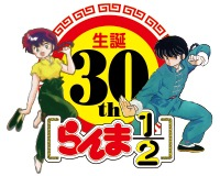 高橋留美子「らんま1/2」