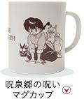 呪泉郷の呪いマグカップ