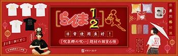 「呪泉郷の呪い」題材の雑貨6種