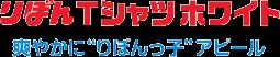 """りぼん Tシャツ ホワイト 爽やかに""""りぼんっ子""""アピール"""