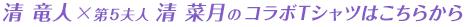 清 竜人×第5夫人 清 菜月のコラボTシャツはこちらから