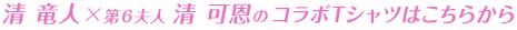 清 竜人×第6夫人 清 可恩のコラボTシャツはこちらから