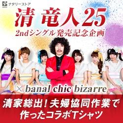 清 竜人25×banal chic bizarre 2ndシングル発売記念企画